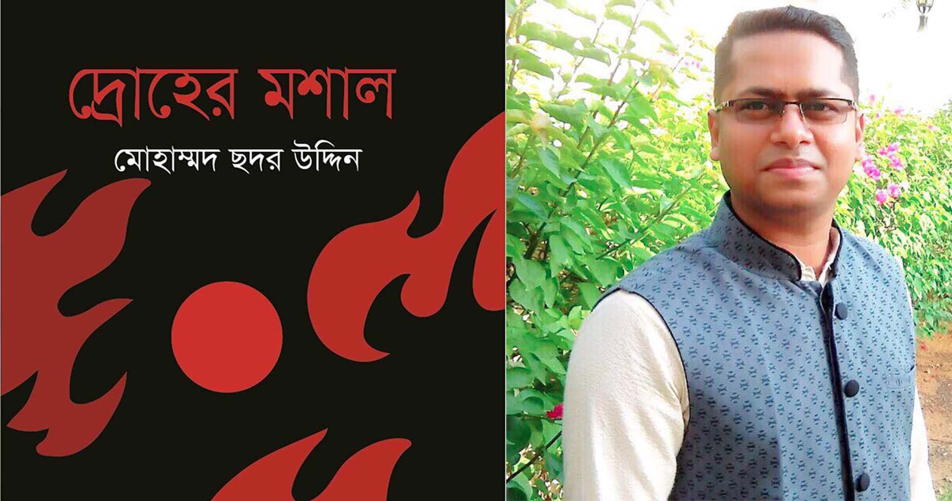 Droher Moshal An ignited Novel by Sadar Uddin